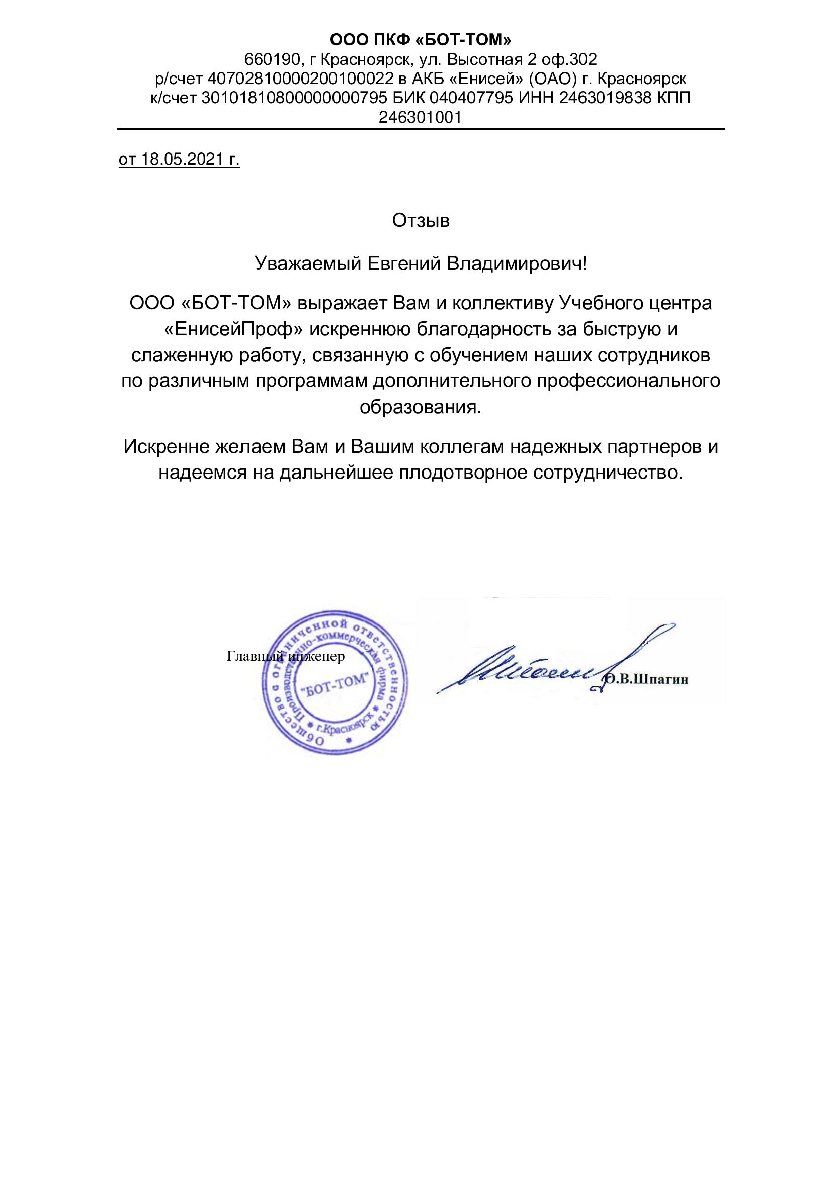 О.В. Шпагин