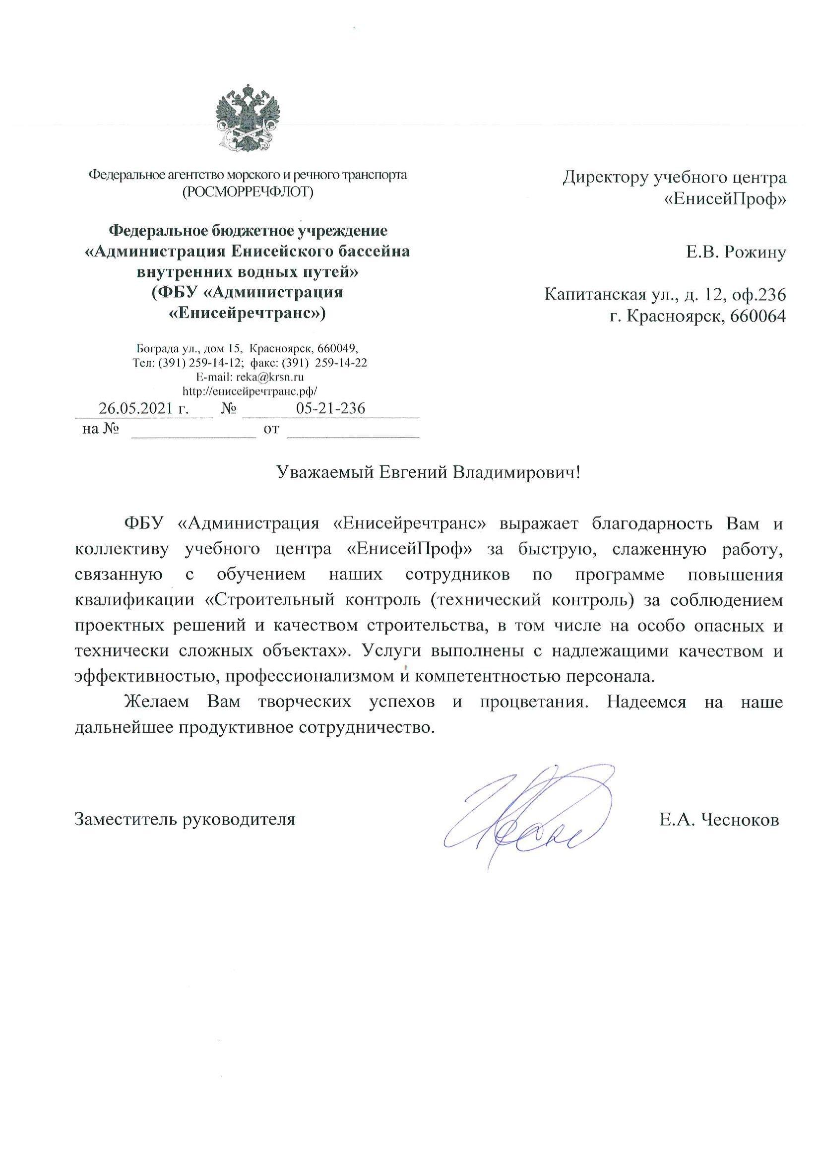 Е.А. Чесноков